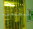 Yellow Tint PVC Strip Curtain